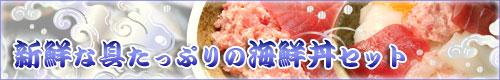 新鮮な具たっぷりの海鮮丼セット