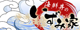 海鮮丼魚介類加工メーカーが、業販価格で直接ご自宅へお届け