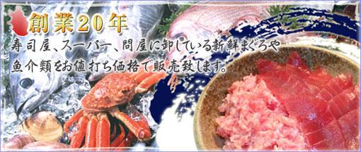 新鮮なマグロやサーモンなどの魚介類をお値打ち価格で販売 海鮮丼のいずみ家